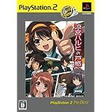 涼宮ハルヒの戸惑 PlayStation 2 the Best