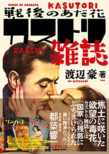 戦後のあだ花 カストリ雑誌