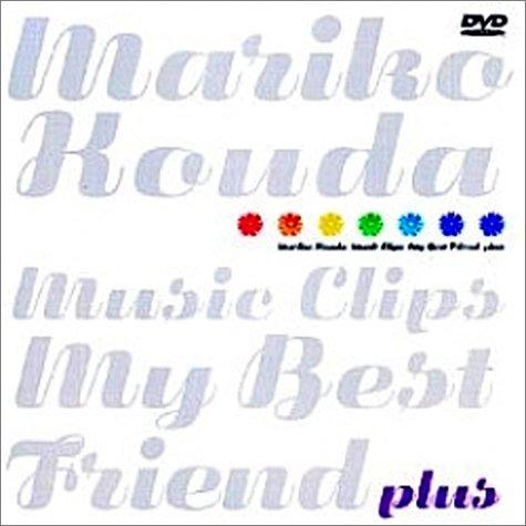 MARIKO KOUDA Music Clips My Best Friend plus [DVD]