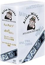 ビリー・ワイルダー DVDコレクションBOX 2