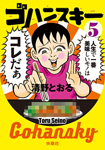 ゴハンスキー5 (SPA!コミックス) - 清野 とおる