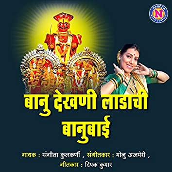 Banu Dekhani Ladachi Banubai