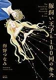 豚飼い王子と100回のキス (Kissコミックス)