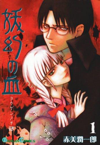 妖幻の血 1 (ガンガンコミックス)の詳細を見る