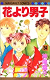 花より男子 34 (マーガレットコミックス)