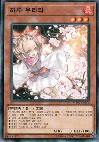 韓国版 遊戯王 灰流うらら 【ノーマル】SD35-KR019