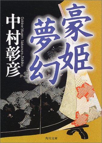 豪姫夢幻 (角川文庫)の詳細を見る
