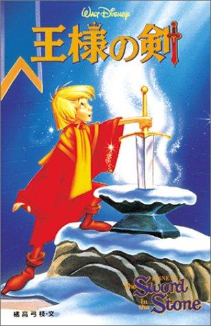 王様の剣 (ディズニーアニメ小説版)の詳細を見る