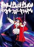 きゃりーぱみゅぱみゅのマジカルワンダーキャッスル[DVD]