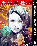 東京喰種トーキョーグール:re【期間限定無料】 6