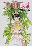 千の王国百の城 (ハヤカワ文庫 JA (667))