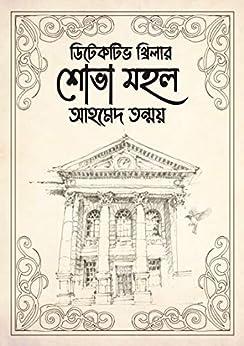 [Ahmed Tanmoy, আহমেদ তন্ময়]のShova Mohol: শোভা মহল (English Edition)