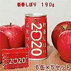 新春しぼり2020山形りんご(りんごジュース)190g×6本入