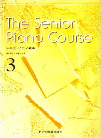 シニア・ピアノ教本(3)