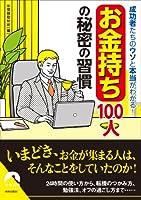 成功者たちのウソと本当がわかる!「お金持ち」100人の秘密の習慣 (青春文庫)