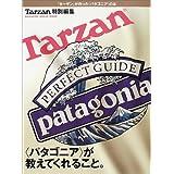 〈パタゴニア〉が教えてくれること。―『ターザン』が作った〈パタゴニア〉の本 (Magazine House mook)