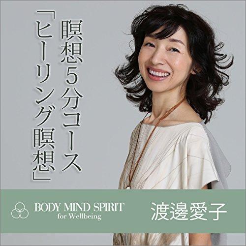 瞑想5分コース「ヒーリング瞑想」 | 渡邊 愛子