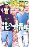 花のち晴れ ~花男 Next Season~ 14 (ジャンプコミックス)