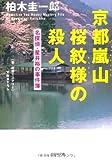 京都嵐山 桜紋様の殺人―名探偵・星井裕の事件簿 (光文社文庫)