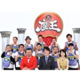 座王チャンピオン大会 2019年3月23日放送