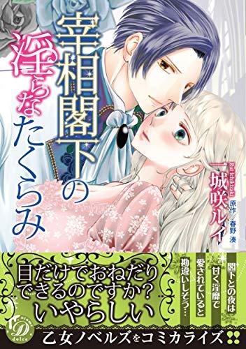 宰相閣下の淫らなたくらみ (乙女ドルチェ・コミックス)の詳細を見る