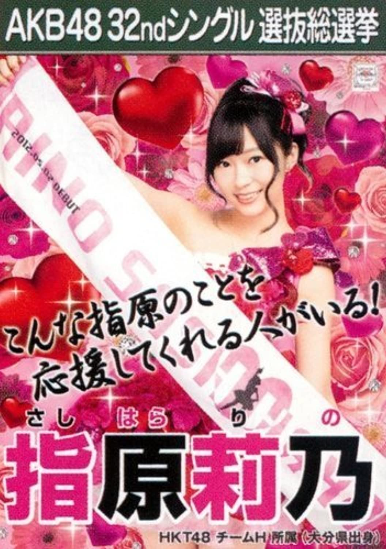 Board theater crawl goodbye AKB48 official life photograph 32nd single selection elections [Sashihara Rino] (japan import)