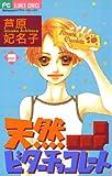 天然ビターチョコレート(3) (フラワーコミックス)