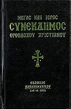 Greek Orthodox Service Book - Megas Kai Ieros Synekdemos Orthodoxou Christianou