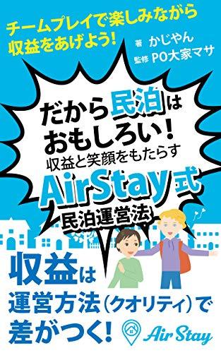だから民泊はおもしろい! AirStay式民泊運営法
