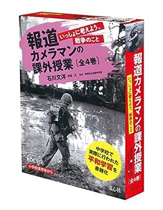 報道カメラマンの課外授業 いっしょに考えよう、戦争のこと(全4巻)