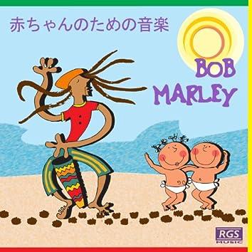 赤ちゃんのための音楽 Bob Marley