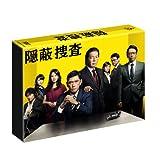 隠蔽捜査 DVD-BOX[DVD]