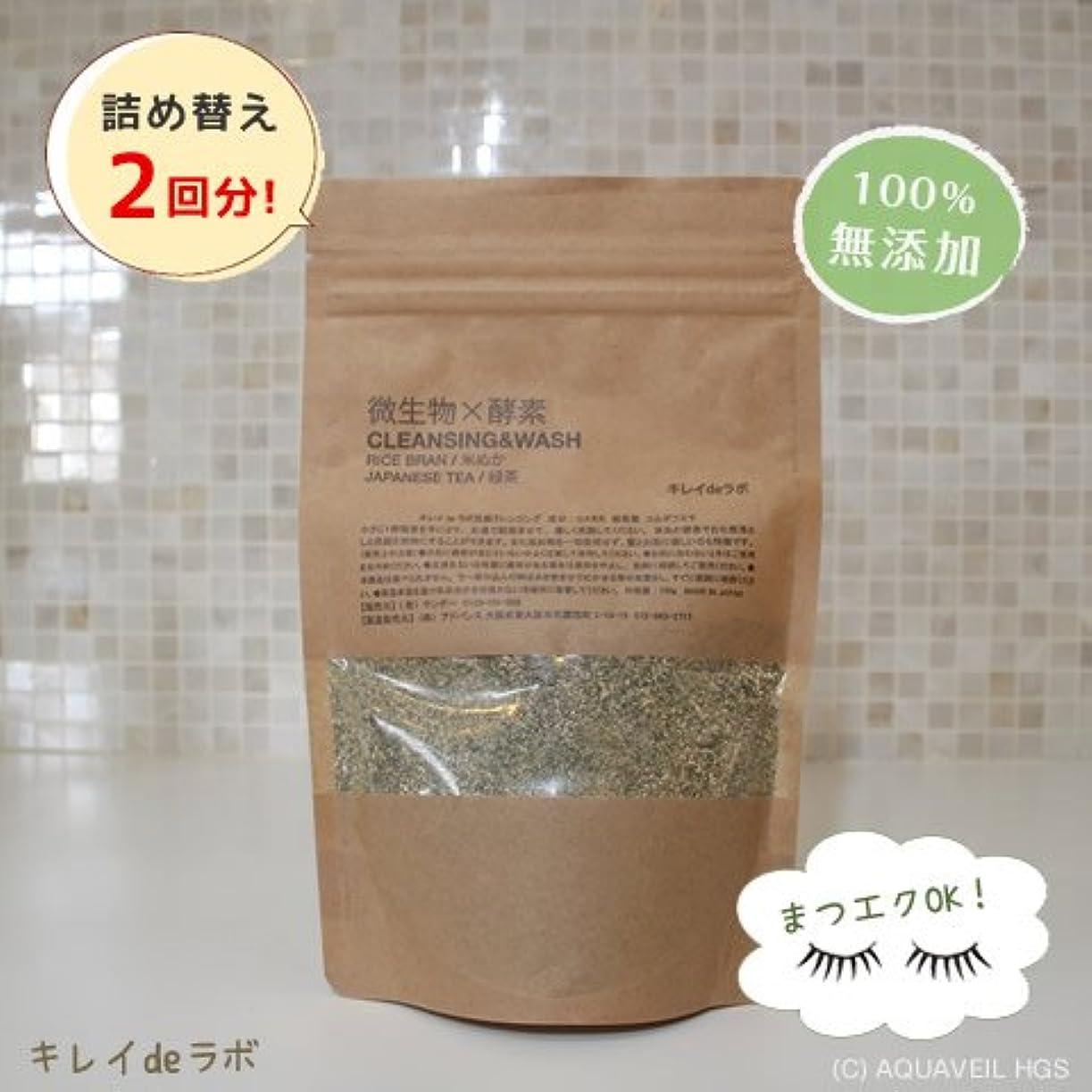 走る作り含める微生物×酵素 米ぬか緑茶洗顔クレンジング100%無添加 マツエクOK … (詰替え 150g) みんなでみらいを 米ぬか使用
