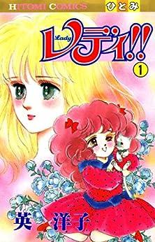 [英洋子]のレディ!!(ひとみ・コミックス版) 1