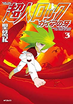 [聖 悠紀]の超人ロック ガイアの牙 3 (MFコミックス フラッパーシリーズ)