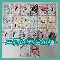 20種 『宝石の国』アニメイト キャンペーン ビジュアル カード 20枚セット