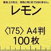 レザック66(濃色中量)A4T<175>レモン(100枚)