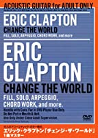 エリック・クラプトン 「チェンジ・ザ・ワールド」1曲マスター [DVD]