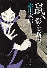 表紙: 鼠、影を断つ 「鼠」シリーズ (角川文庫) | 宇野 信哉