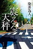 震える天秤 (角川書店単行本)