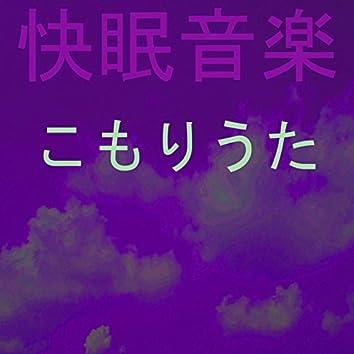 快眠音楽 7