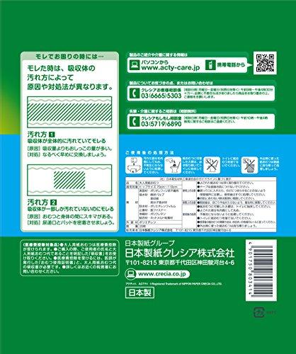 日本製紙クレシア『アクティ寝たまま交換テープ止め』