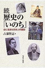 続 歴史の「いのち」―公に生きた日本人の面影 単行本