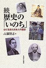 続 歴史の「いのち」―公に生きた日本人の面影