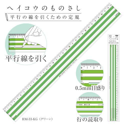 共栄プラスチック ヘイコウのものさし (33-KG, 33cm)
