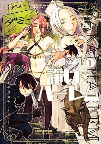 諍いハーレム 1 (楽園コミックス)