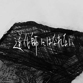 Doukeshi Niwa Narenai