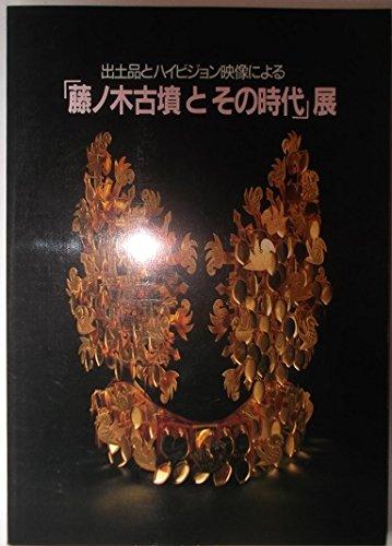 「藤ノ木古墳とその時代」展 ―出土品とハイビジョン映像による
