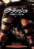 クラッシュ 《ヘア解禁ニューマスター版》 [DVD]