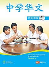 Chinese Textbook 1A for Secondary Schools (Special Programme)